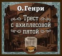 Трест с ахиллесовой пятой (спектакль)