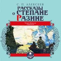 Рассказы о Степане Разине