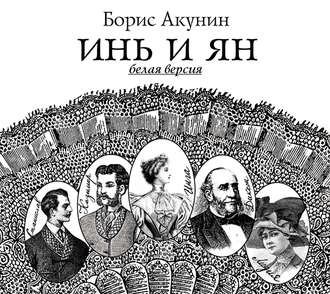 Борис Акунин Чайка Аудиокнига