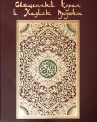 Коран и суры корана на русском и арабском аудио скачать.