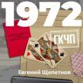 1972. ГКЧП