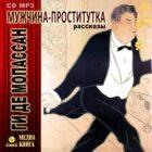 Мужчина-проститутка (сборник)