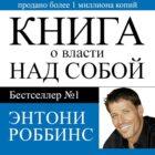 Книга о власти над собой