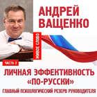 Личная эффективность «по-русски». Лекция 2