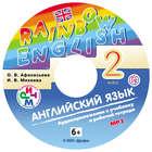 Английский язык. 2 класс. Аудиоприложение к учебнику часть 1