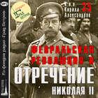 Февральская революция и отречение Николая II. Лекция 35