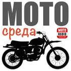 Отец Вячеслав Харинов, президент мотоклуба OST MC дал интервью MOTORADIO.