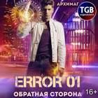 Error 01. Обратная сторона