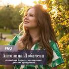 Антонина Лобачева. Недетский бизнес по организации детских праздников с оборотом более 5000000 рублей в месяц.