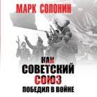 Как Советский Союз победил в войне