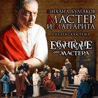 Евангелие от Мастера