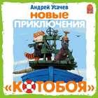 Новые приключения «Котобоя» (спектакль)