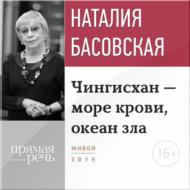Лекция «Чингисхан – море крови, океан зла»