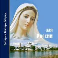 Розарий Матери Марии для России