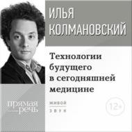 Лекция «Технологии будущего в сегодняшней медицине»
