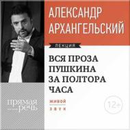 Лекция «Вся проза Пушкина за полтора часа»