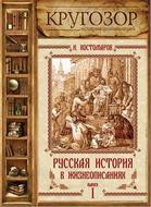 Русская история в жизнеописаниях. Выпуск 1