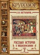 Русская история в жизнеописаниях. Выпуск 2