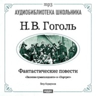 Фантастические повести: Записки сумасшедшего. Портрет