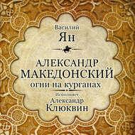 Александр Македонский. Огни на курганах
