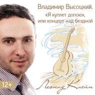Владимир Высоцкий. «Я куплет допою», или концерт над бездной