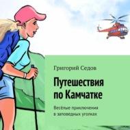 Путешествия поКамчатке. Весёлые приключения взаповедных уголках