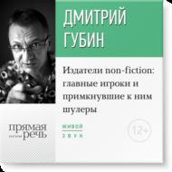 Лекция «Издатели non-fiction: главные игроки и примкнувшие к ним шулеры»