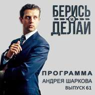 Илья Ширинкин в гостях у «Берись и делай»