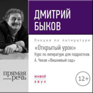 Лекция «Открытый урок» – А. Чехов «Вишневый сад»
