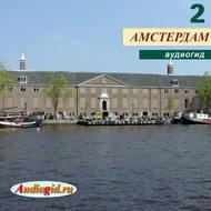 Амстердам 2