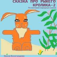 Сказка про рыжего кролика – 2. Помотивам народных сказок