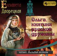 Ольга, княгиня русской дружины