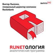 Виктор Лысенко, генеральный директор компании Rocketbank