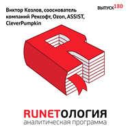 Виктор Козлов, сооснователь компаний Рексофт, Ozon, ASSIST, CleverPumpkin