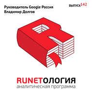 Руководитель Google Россия Владимир Долгов