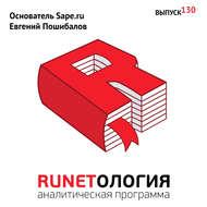 Основатель Sape.ru Евгений Пошибалов