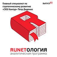 Главный специалист по стратегическому развитию «СКБ Контур» Петр Диденко