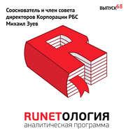 Сооснователь и член совета директоров Корпорации РБС Михаил Зуев