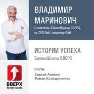 Сергей Аникин и Роман Колодезников – «СтаркЭлектрик». Переход из торговой компании в статус производителя