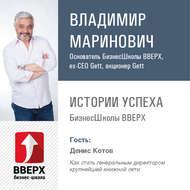 Денис Котов. Как стать генеральным директором крупнейшей книжной сети