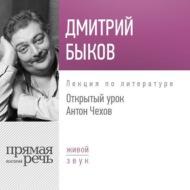 Лекция «Открытый урок. Антон Чехов»