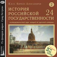 Лекция 40. Судебник 1497. Итоги правления Иоанна III. Правление Василия III