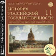 Лекция 70. Правление Бориса Годунова. Появление Лжедмитрия I