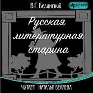 Русская литературная старина