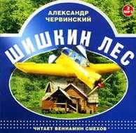 Шишкин лес. Читает Вениамин Смехов