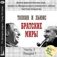 Лекция 1. Зачем говорить о Дж.Р.Р.Толкине и К.С.Льюисе на православном радио?