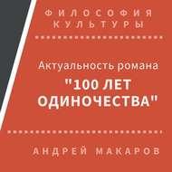 """Актуальность романа \""""Сто лет одиночества\"""" (Москва)"""