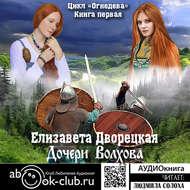Дочери Волхова