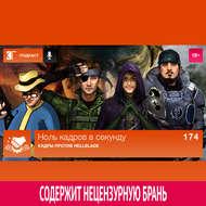 Выпуск 174: Кадры против Hellblade