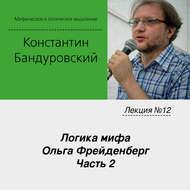 Лекция №12 «Логика мифа. Ольга Фрейденберг. Часть 2»